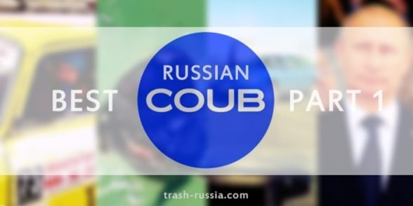 10 Best hilarious COUBs about Russia: Part 1